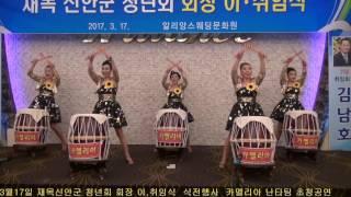 재목신안군청년회회장이취임식,식전공연-품바대왕영상