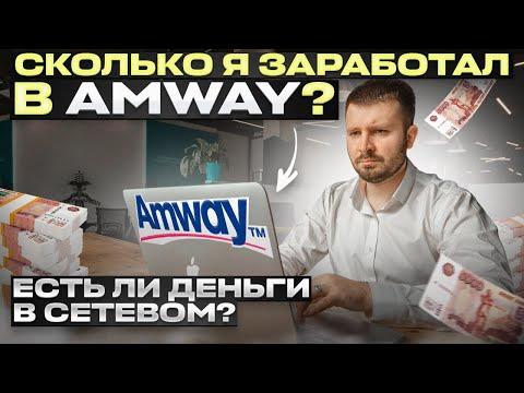 Сколько я заработал в Amway? Есть ли деньги в сетевом? Бизнес как АКТИВ, что даёт Амвей.