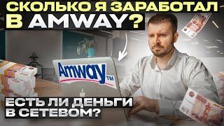 О пассивоном доходе или как зарабатывать в амвей