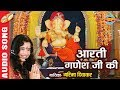 आरती गणेश जी की - Aarti Ganesh Ji ki | Singer - Garima Diwakar | Song