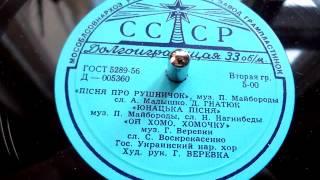 Український Народний Хор Г.Г.Верьовки - Юнацька пісня (1959)