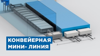 Конвейерная мини-линия для производства газобетона от компании «АлтайСтройМаш»(, 2015-11-13T08:16:04.000Z)