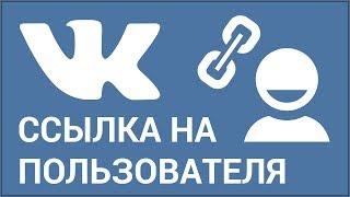 Как сделать ссылку на человека ВКонтакте? Создаём ссылку в виде текста и ссылку в виде смайлика в VK