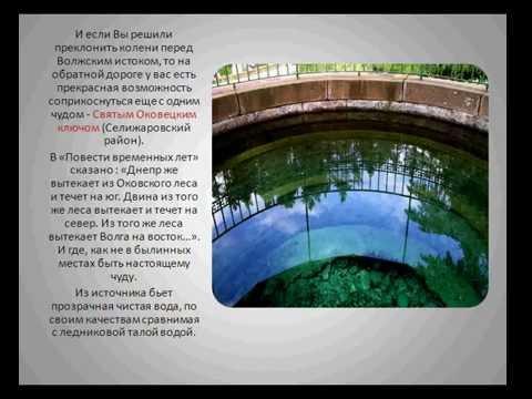 7 чудес Тверской области