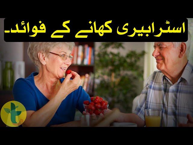 Nutritional Benefits of the Strawberry, Vitamin C & Antioxidant By Dietitian Amina Bangash Tabib.pk