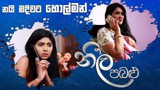 නයි මදිවට හොල්මන් 🙄 | Neela Pabalu | Sirasa TV Thumbnail