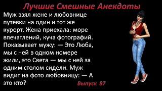 Лучшие смешные анекдоты Выпуск 87