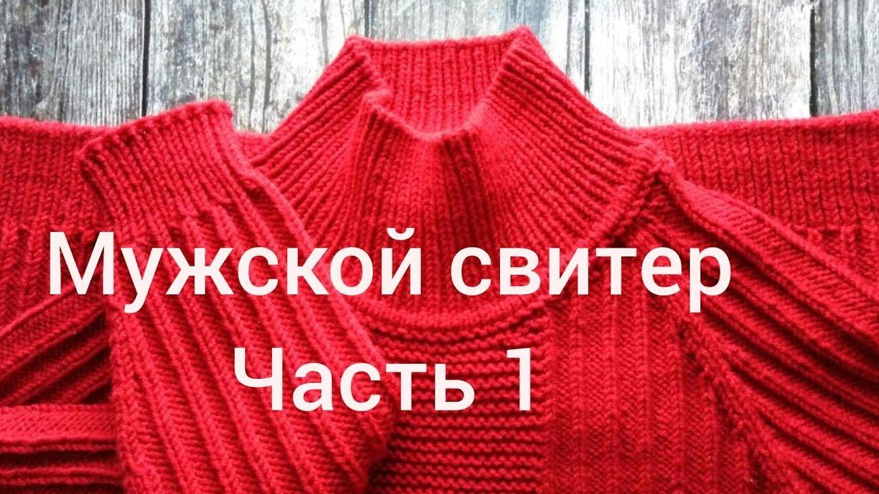 Мужской свитер реглан сверху, МК. Часть 1. Расчет реглана.