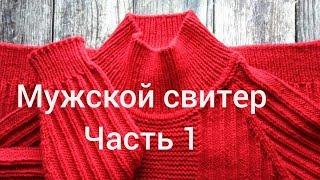 мужской свитер реглан сверху, МК. Часть 1. Расчет реглана