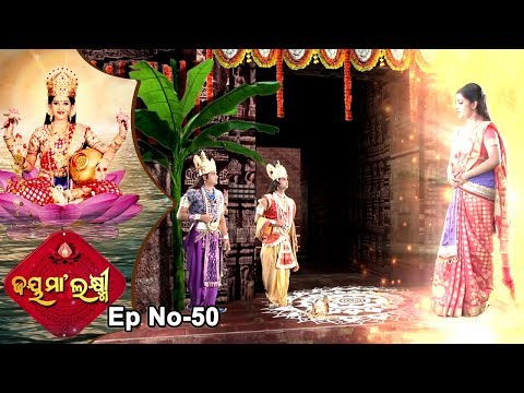 Jai Maa Laxmi | Odia Mtholgical & Devotional Serial | Full Ep 50