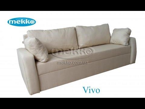 купить ортопедический диван Vivo еврокнижка киеве харкове одессе