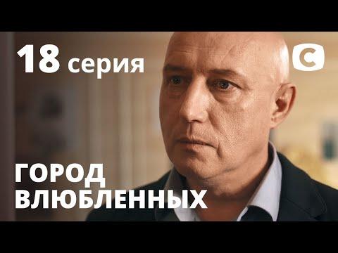 Сериал Город влюбленных: Серия 18 | МЕЛОДРАМА 2020
