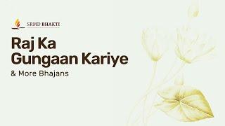 Raj Ka Gungaan Kariye & More Bhajans | 15-Minute Bhakti