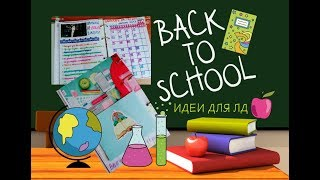 #5 BACK TO SCHOOL || ИДЕИ ДЛЯ ЛИЧНОГО ДНЕВНИКА НА ТЕМУ ШКОЛА || ОФОРМЛЕНИЕ БЛОКНОТА || Sasha Flous
