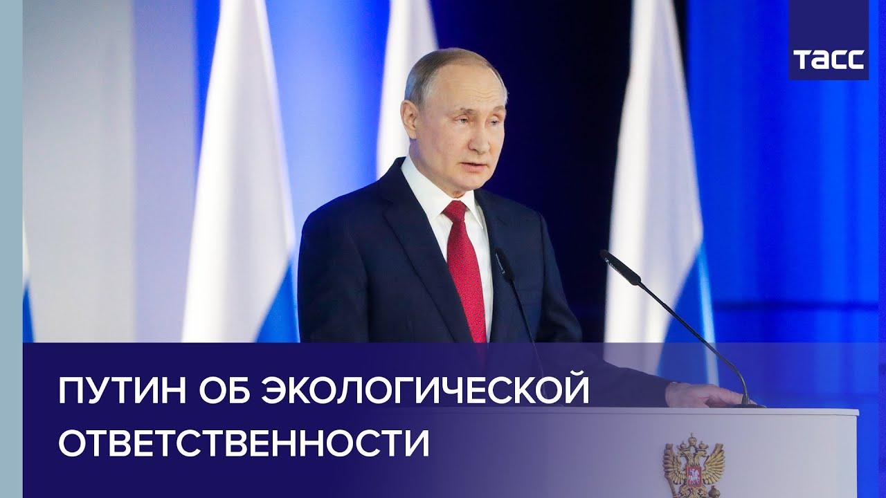 Президент России Владимир Путин об экологической ответсвенности