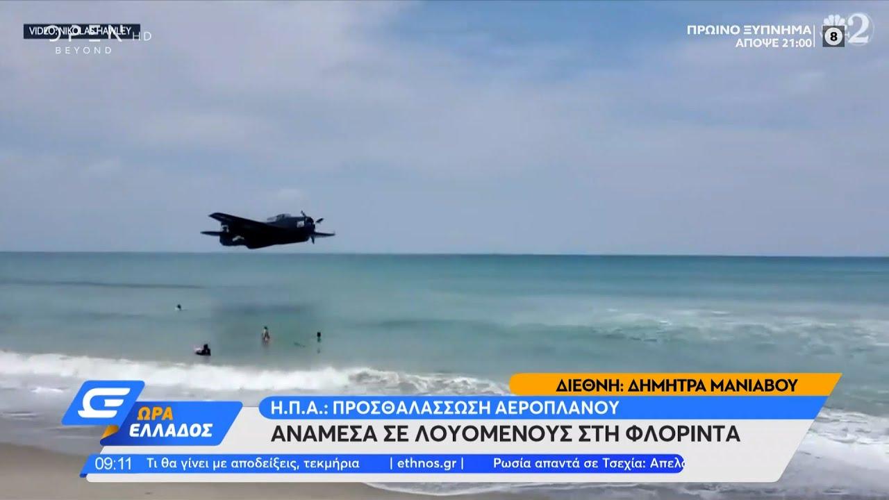 ΗΠΑ: Προσθαλάσσωση αεροπλάνου ανάμεσα σε λουόμενους στη Φλόριντα   Ώρα Ελλάδος 19/4/2021   OPEN TV