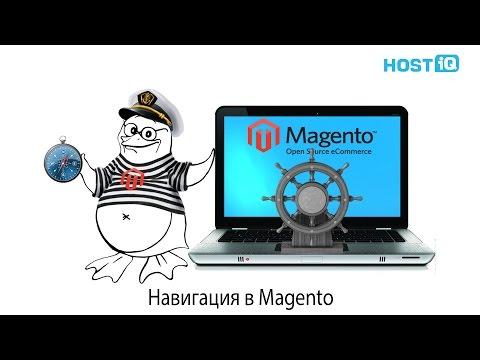 Навигация в Magento: главное меню, хлебные крошки и многоуровневая навигация