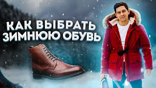 видео Как выбрать зимнюю обувь