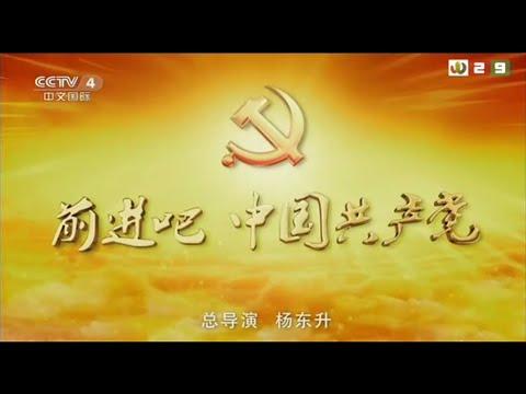 Comunist party of China propaganda video Mp3