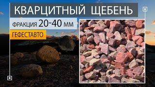 видео Купить песок в Зеленограде с доставкой цена за м3