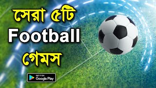 Top 5 Football Games For Android   সেরা ৫টি ফুটবল গেমস   Bangla   Gaming Fun and Tips