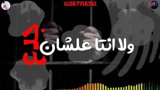 حالة واتس مهرجان وبيسألوك يا جدع _ فيلو _ احمد السويسي