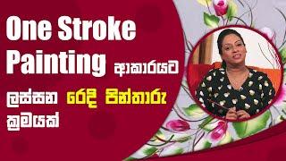 One Stroke Painting ආකාරයට ලස්සන රෙදි පින්තාරු ක්රමයක් | Piyum Vila | 07 - 10 - 2021 | SiyathaTV Thumbnail