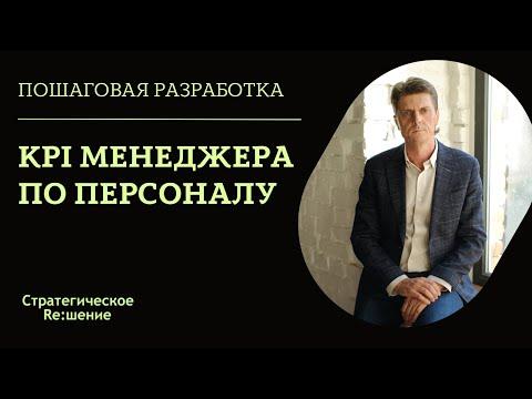KPI МЕНЕДЖЕРА ПО ПЕРСОНАЛУ - РЕКРУТЕРА