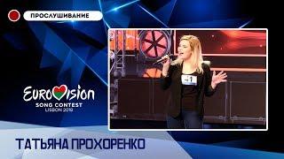 Татьяна Прохоренко - Серый Валера
