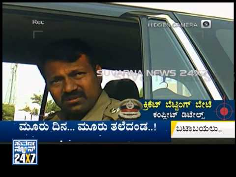 Hubli Betting mafia sting operation | Exclusive part2