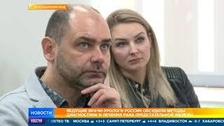 В России прошла телеконференция по лечению рака предстательной железы