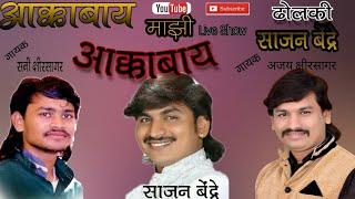 Akkabai Live Song-Singer Ajay And Sunny Kshirsa...