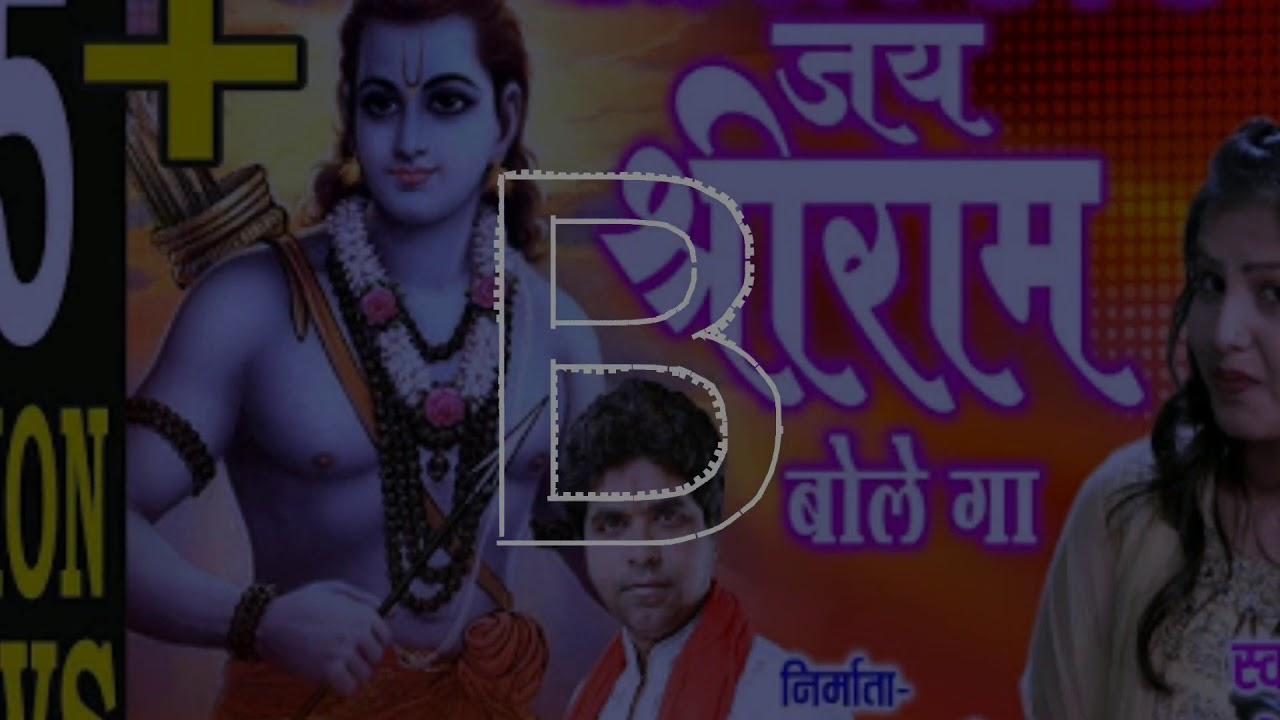 bharat ka baccha baccha jai shri ram bolega dj song