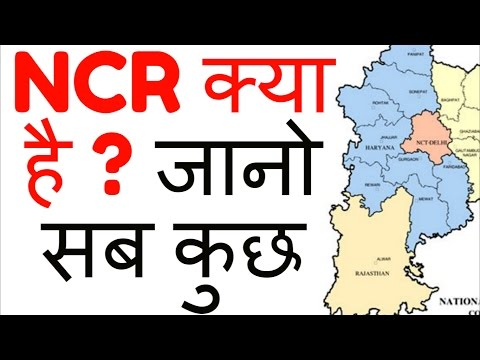ncr delhi  | national capital region india  |  EXPLAINED