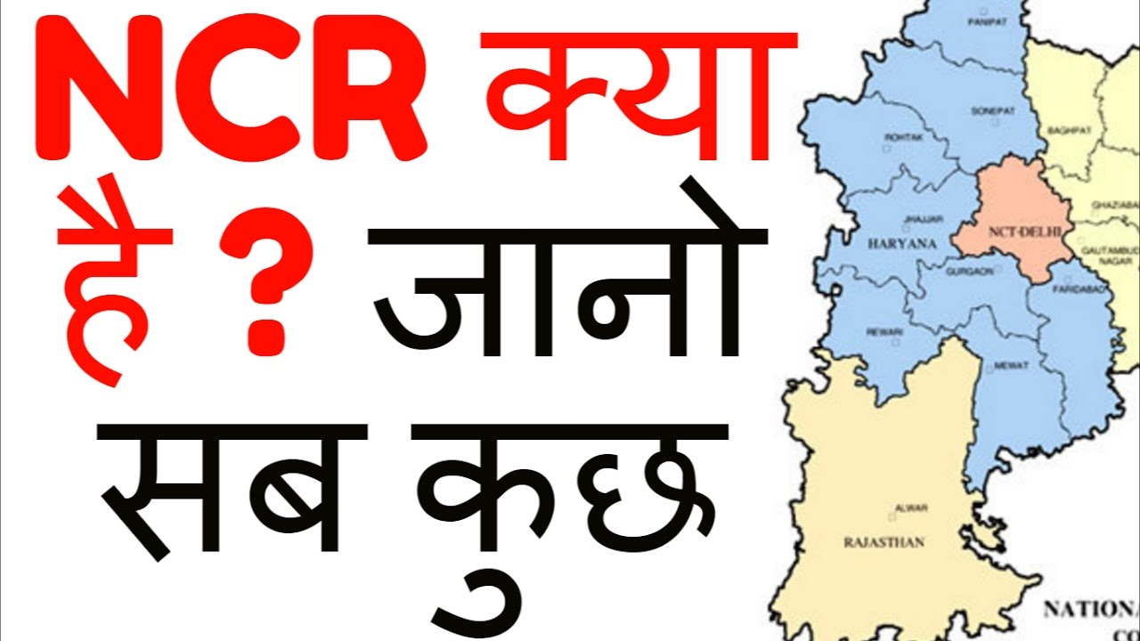 ncr delhi national capital region india latest news top gk ssc rrb