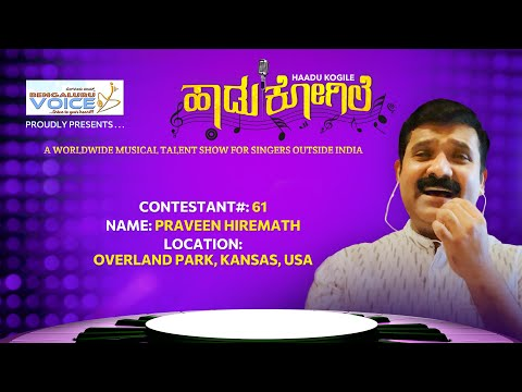 Bengaluru Voice Haadu Kogile - Contestant #61 | Praveen Hiremath | Overland Park, Kansas, USA