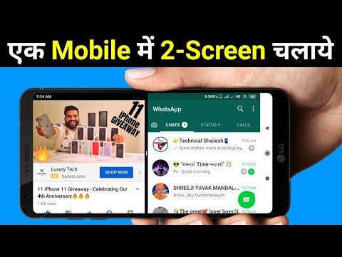 1 Mobile में 2 Screen कैसे चलाये || Split Screen