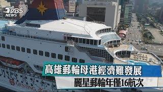 高雄郵輪母港經濟難發展 麗星郵輪年僅16航次