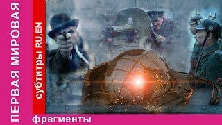 Химическое Оружие Первой Мировой Войны. Документальный Фильм. 2014