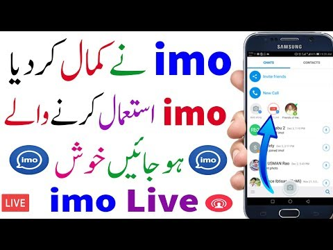 Imo Latest Feature 2017 -  Imo Live Streaming