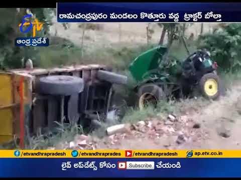 Tractor Overturns in Ramachandrapuram | 1 Dead | 14 injured