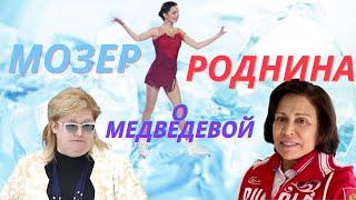 Роднина и Мозер о переходе Медведевой в парное катание