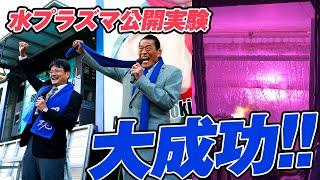 水プラズマ公開実験「大成功!!」鉄が瞬時に消える! アントニオ猪木「最後の闘魂」チャンネル