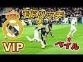 【VIP観戦】現地!「レアル・マドリード」の試合観に行ってきた!