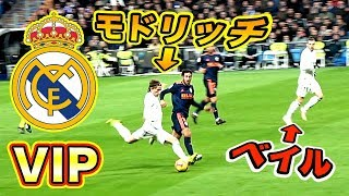 "【VIP watching】 local! I went to see the game of ""Real Madrid""!"