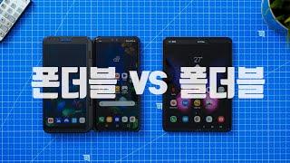 갤럭시 폴드 vs LG V50 | 폴더블과 폰더블의 대결
