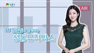[성동구청]성동뮤직박스 58회