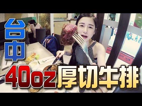 【千千】台中牛排大叔  40oz 牛排餐 40oz STEAK