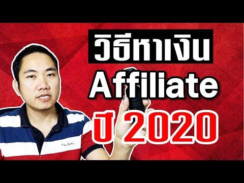 วิธีหาเงินด้วย Affiliate Marketing ปี 2020