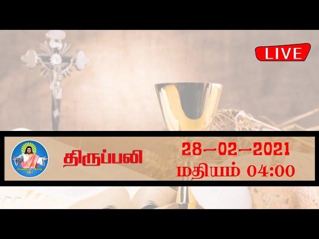 28.02.2021  மதியம் 4:00pm  LIVE   ஞாயிறு வழிபாடு திருப்பலி    Trichy Arungkodai Illam  AKI